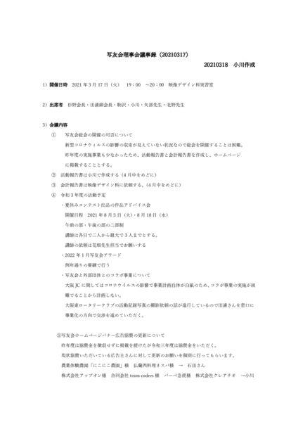 写友会理事会議事録_20210317のサムネイル